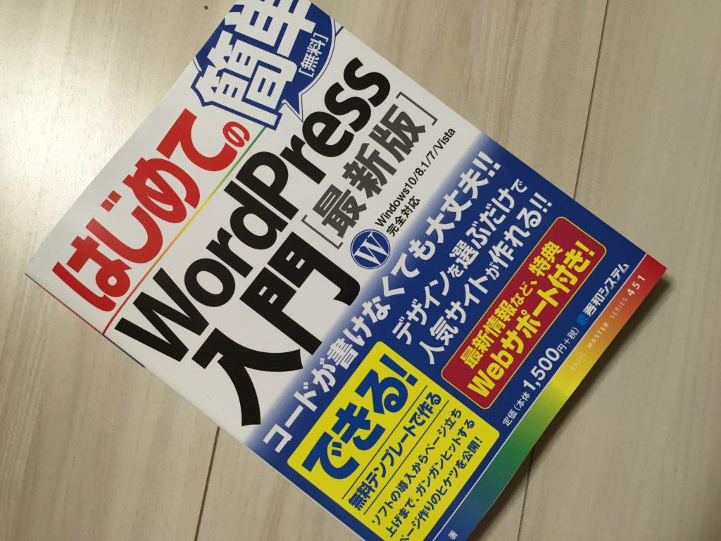 はじめてのWORD PRESS入門
