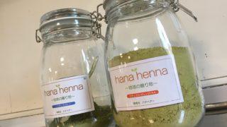 ハナ ヘナの白髪染めは どれくらい時間がかかるの?