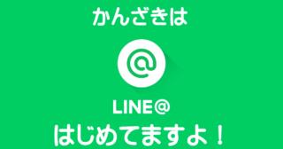 LINE@していますよ