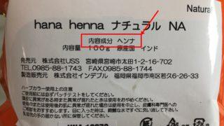 本物の天然ヘナよりケミカルヘナの方が髪にいい?