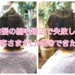 前髪の縮毛矯正で失敗したお客さまがLINE@で来た!