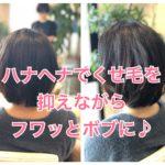 縮毛矯正しなくてもハナヘナはくせ毛のうねりを抑えるんです