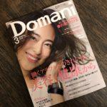 ヘナはダサくない!雑誌Domani(ドマーニ)にヘナが載った!