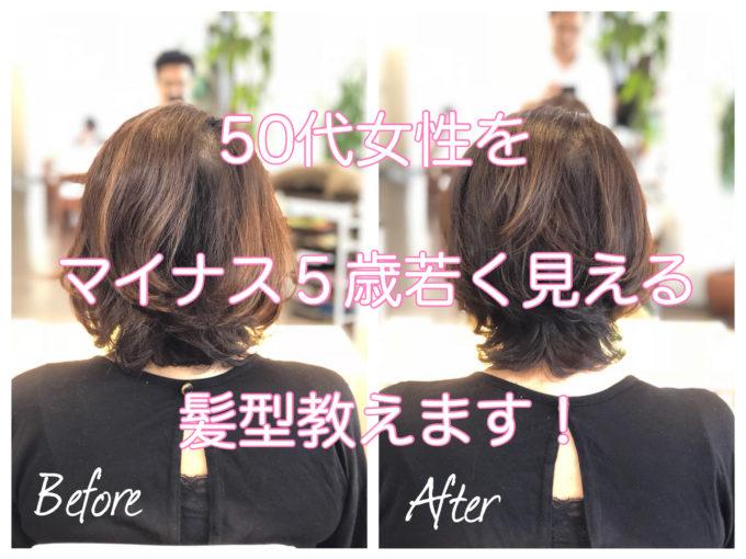 代 女性 髪型 50