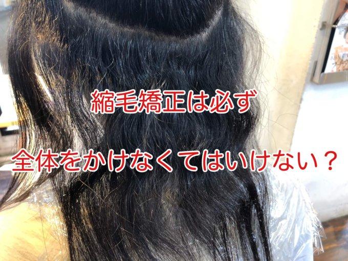 だけ くせ毛 前髪
