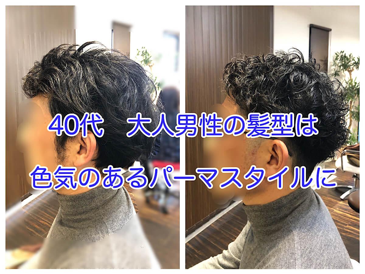 髪型 40 メンズ 代