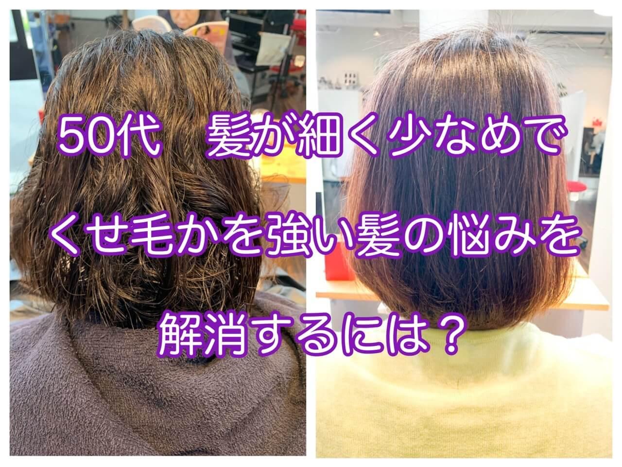 代 髪型 くせ毛 50